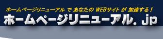 ホームページリニューアル.jp